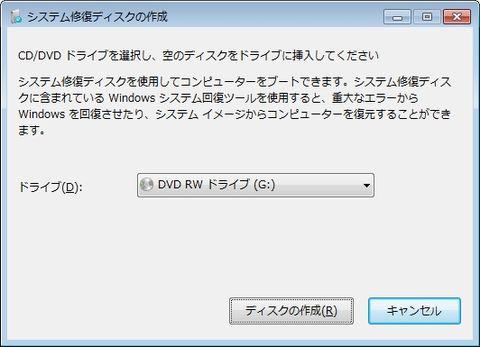 画像:システム修復ディスク