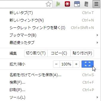 画像:[Google Chrome] 全画面表示