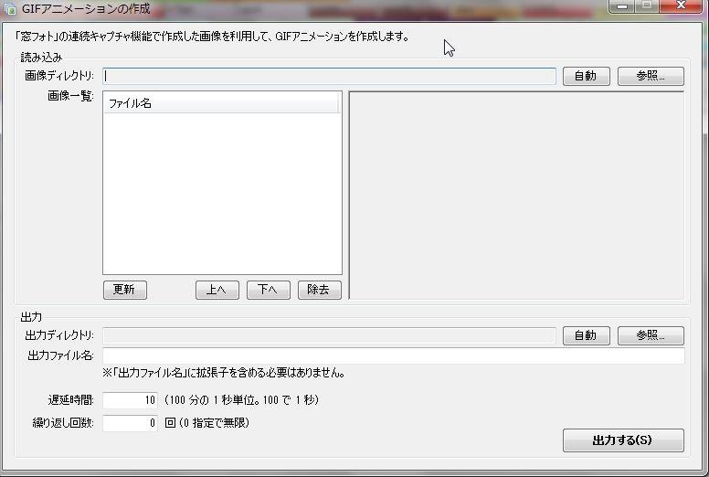 画像:窓フォト・GIFアニメ