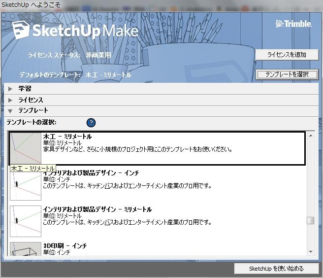 画像:[Sketchup] テンプレートの選択