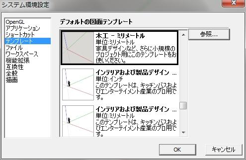 画像3:[Sketchup] テンプレートの選択