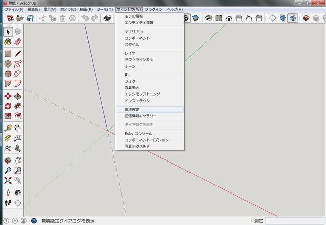 画像2:[Sketchup] テンプレートの選択