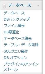 WP-DBManager メニュー画面
