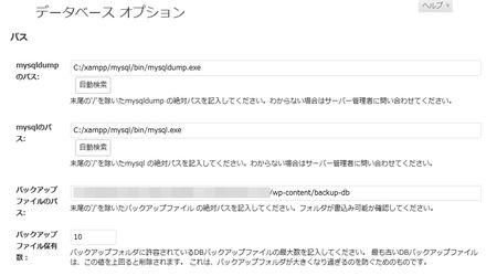 WP-DBManager データベースオプション画面